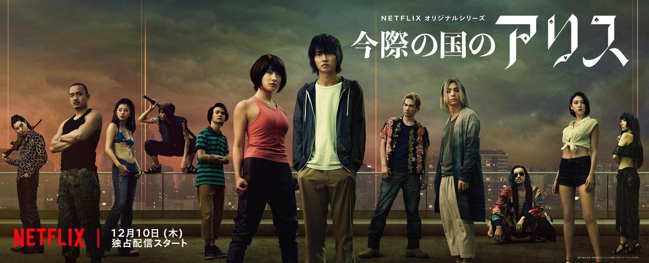 """Serial Original Netflix """"Alice in Borderland"""" (2020). (ANTARA/LINGKAR.CO)"""